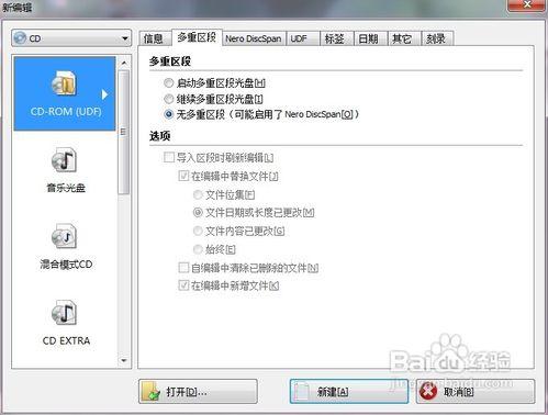 如何刻录系统盘,如何刻win7 XP系统盘,如何使用NERO刻录系统盘