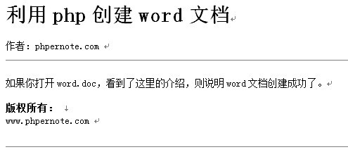 php生成word文档