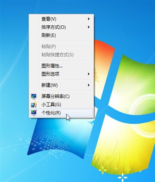 关闭Windows Aero特效